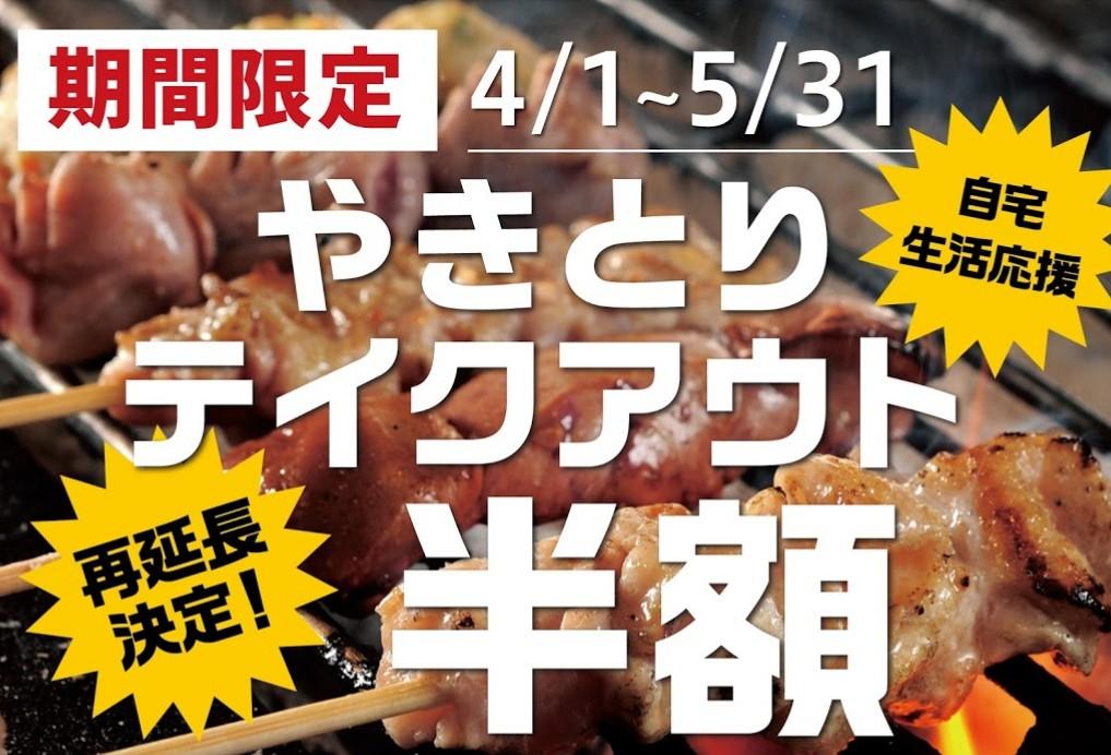 鶏のジョージ 春日部東口駅前店
