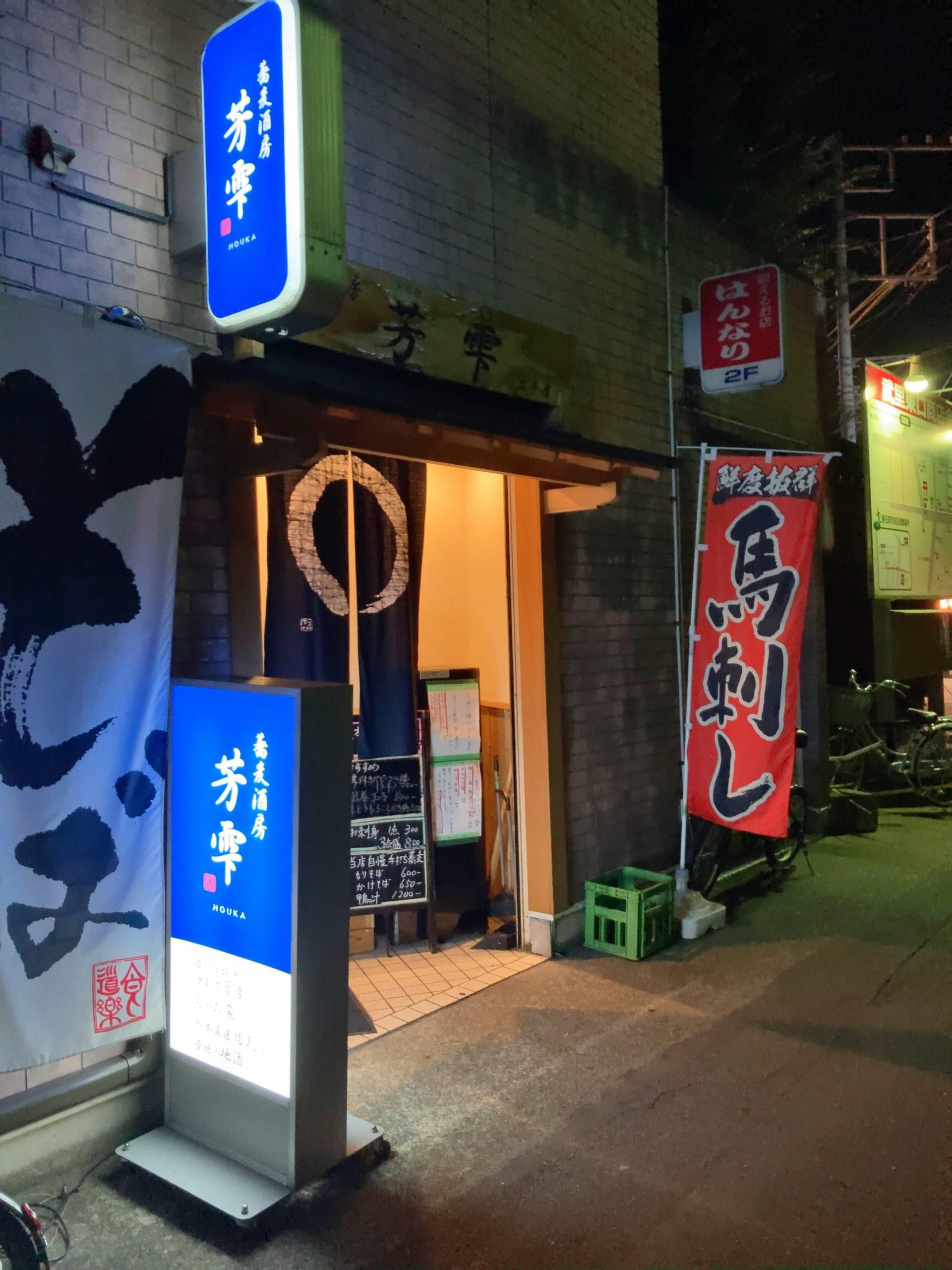 蕎麦酒房 芳雫 二合店(武里店)