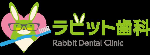 春日部ラビット歯科