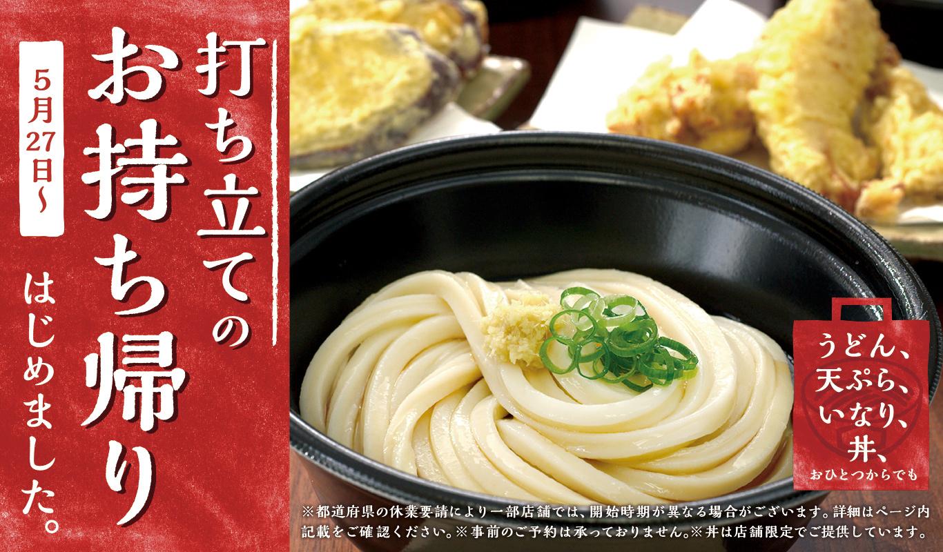 丸亀製麺 春日部緑町店