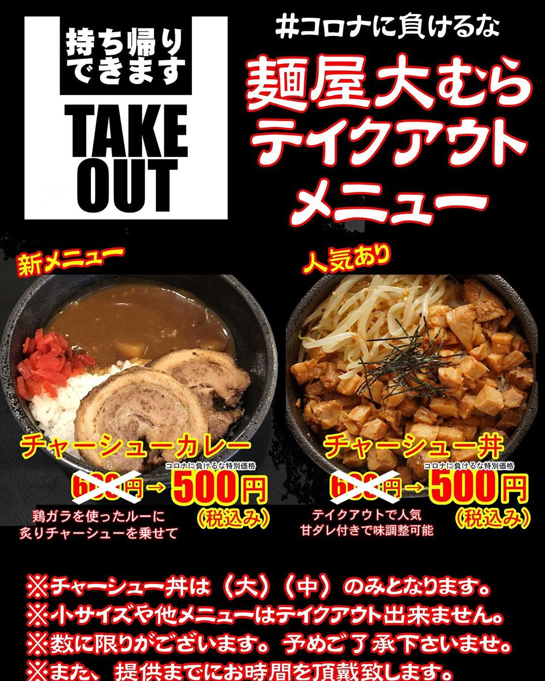 oomura_takeout