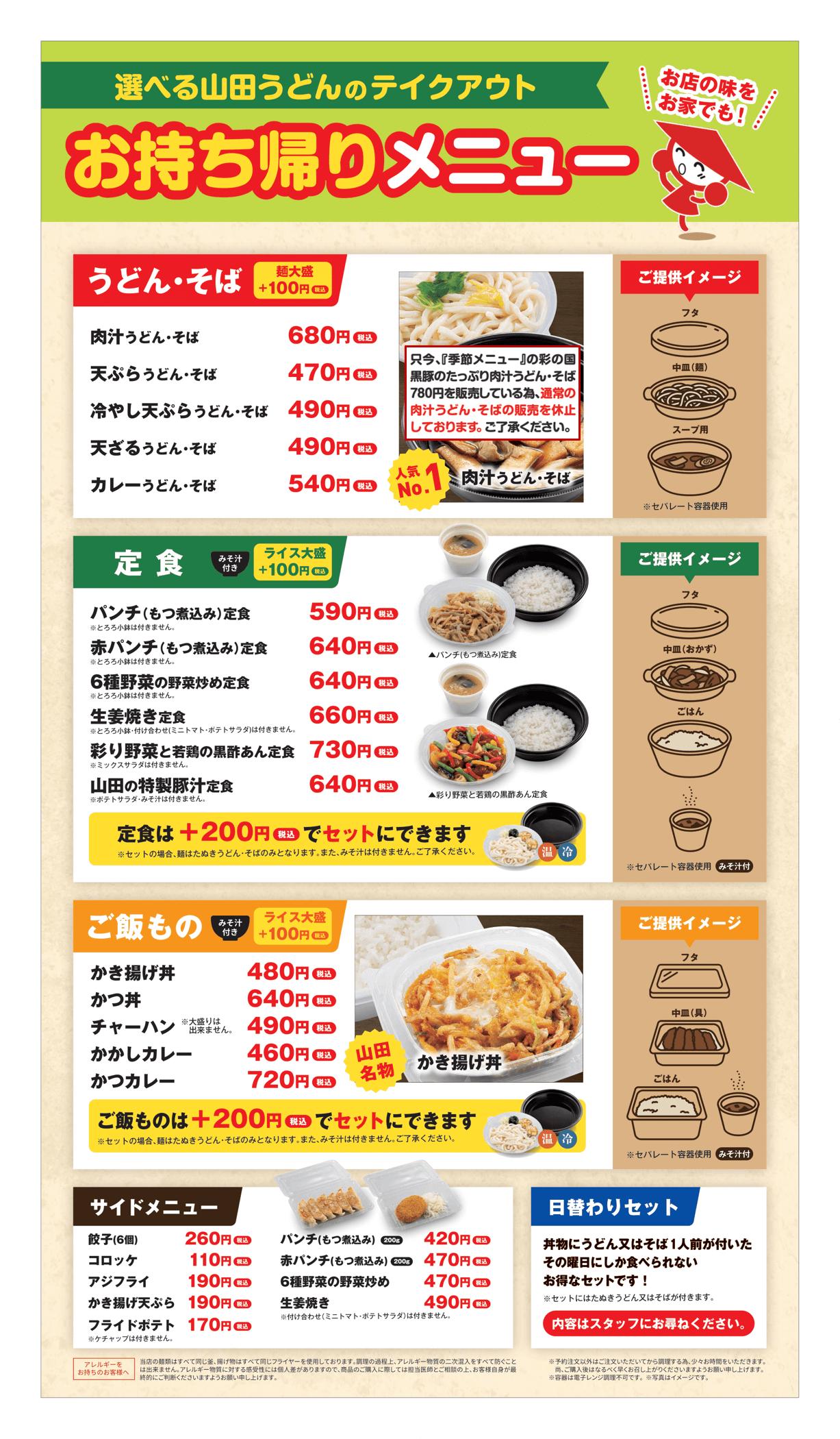 山田うどん食堂 豊町店